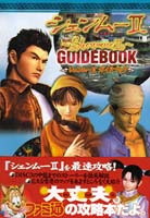 shenmue2guide2
