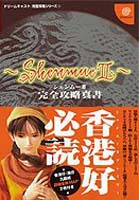 shenmue2guide4