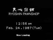 ryoshin